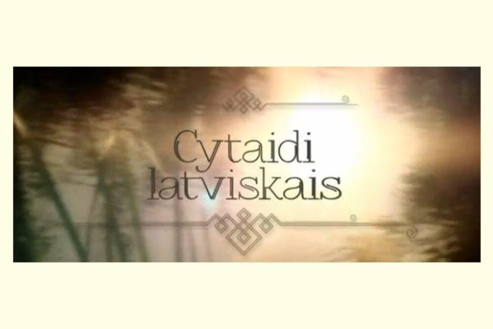 Cytaidi latviskais. Gitaru meistars Juoņs Kuzminskis