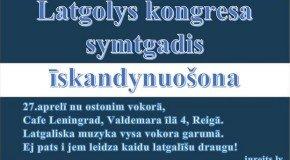Itūvokor Reigā nūtiks Latgolys kongresa symtgadis īskandynuošona